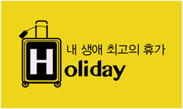 Holiday icon in yellow